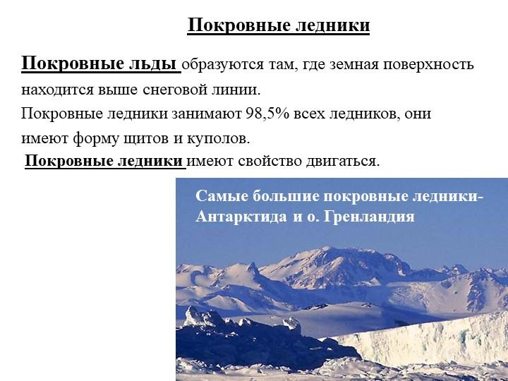 Покровные ледникиПокровные льды образуются там, где земная поверхностьнаходи...