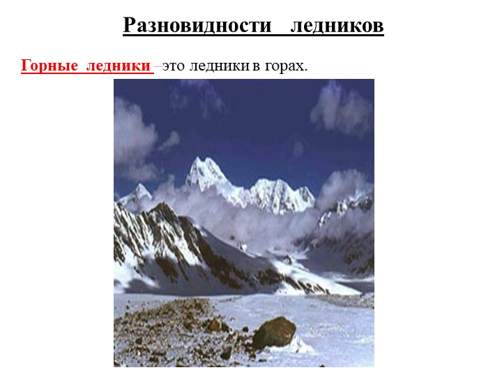 Разновидности   ледниковГорные  ледники –это ледники в горах.