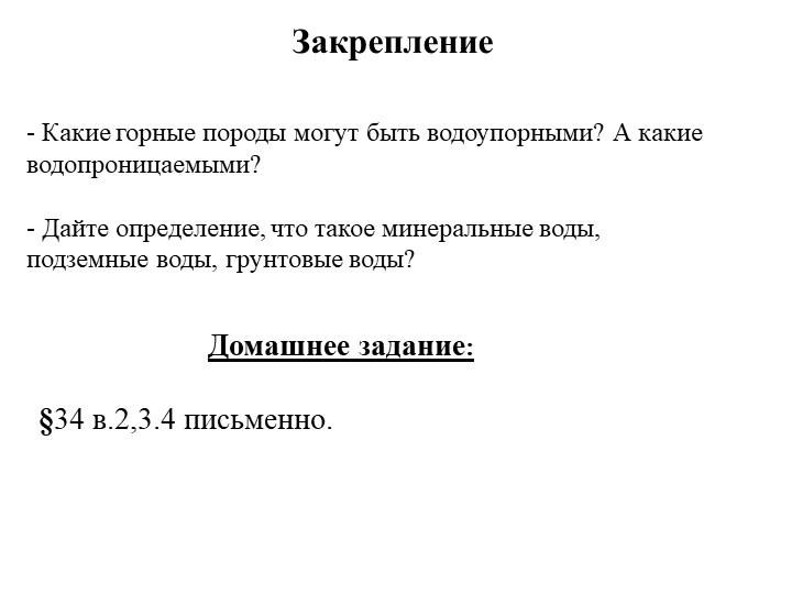 Закрепление                      Домашнее задание:§34 в.2,3.4 письменно. Ка...