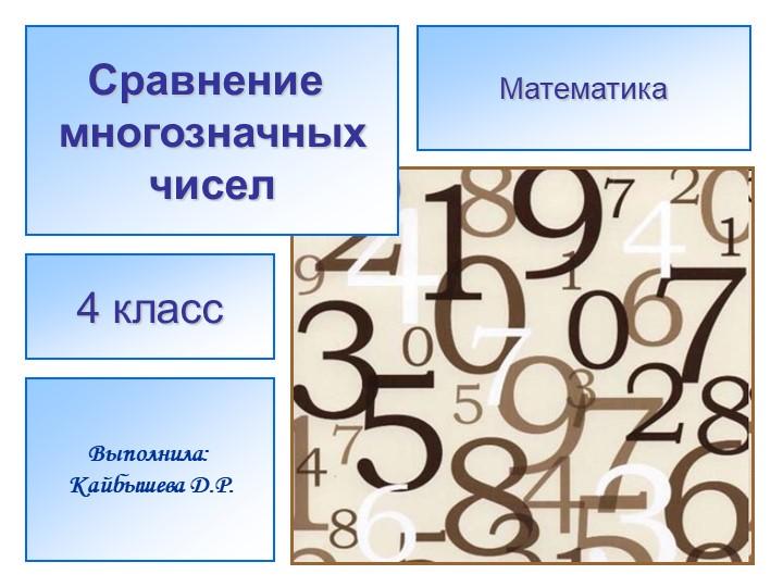 Сравнение многозначныхчиселВыполнила: Кайбышева Д.Р.4 классМатематика