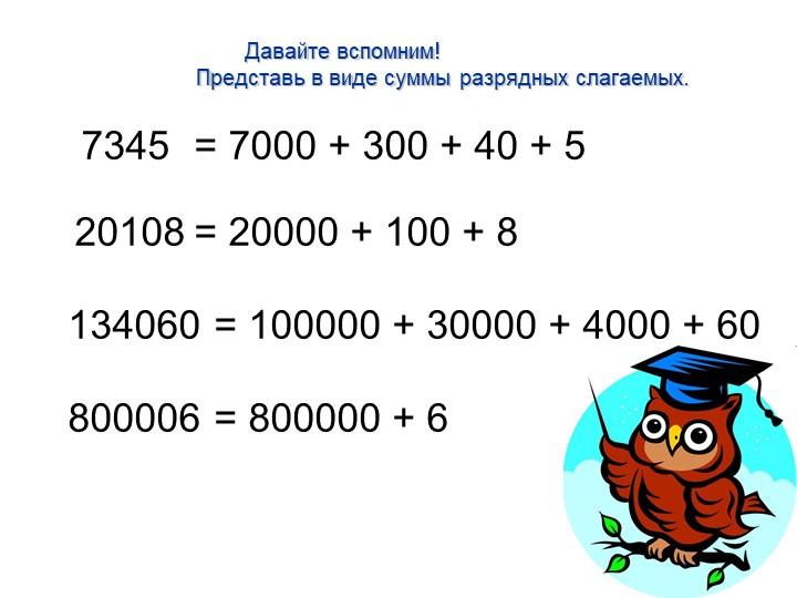 Давайте вспомним!Представь в виде суммы разрядных слагаемых.73452010...