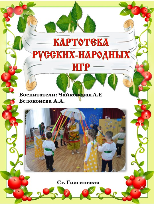Ст. ГиагинскаяВоспитатели: Чайковская А.Е Белоконева А.А.