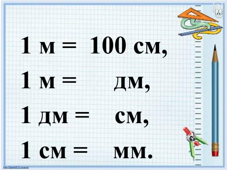 1 м =  100 см,1 м =      дм, 1 дм =    см,1 см =    мм.