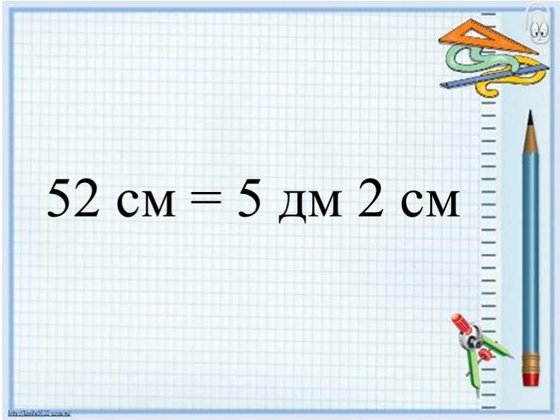 52 см = 5 дм 2 см