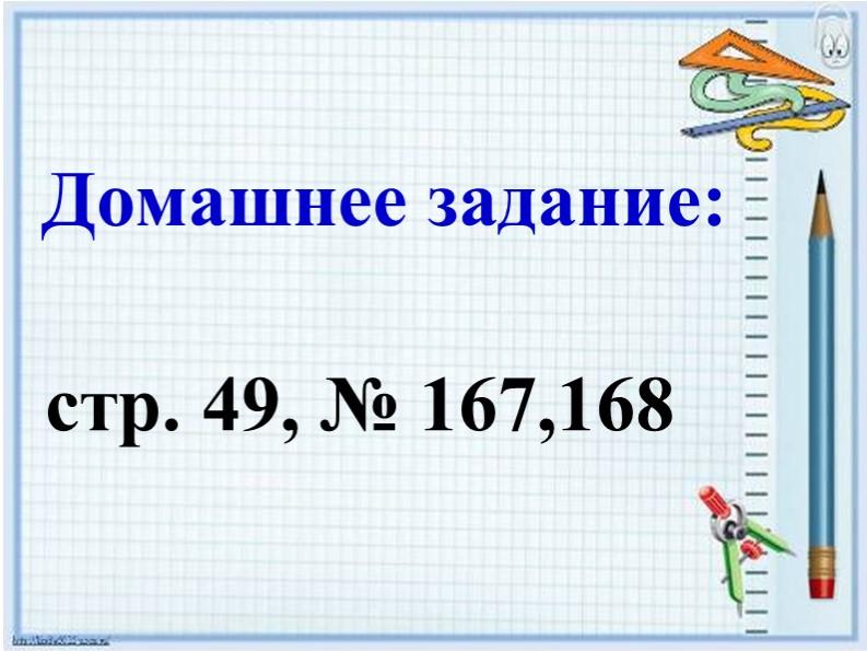 стр. 49, № 167,168Домашнее задание: