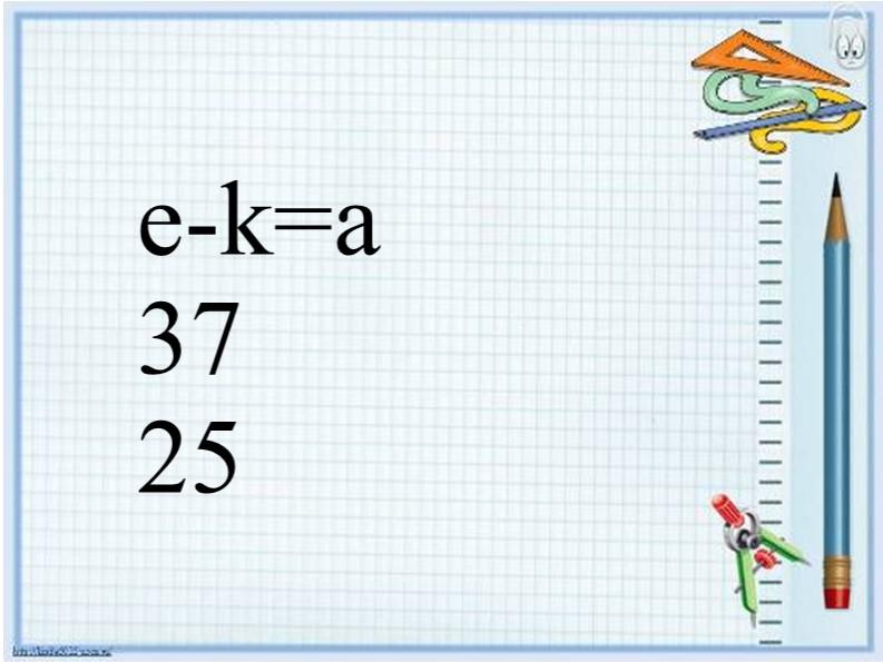 e-k=a3725