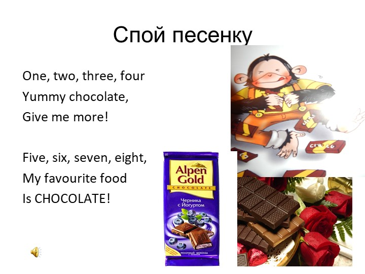 Спой песенкуOne, two, three, fourYummy chocolate,Give me more!Five, six,...