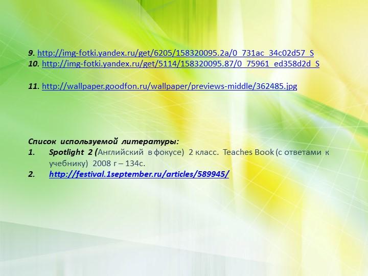 9. http://img-fotki.yandex.ru/get/6205/158320095.2a/0_731ac_34c02d57_S10. ht...