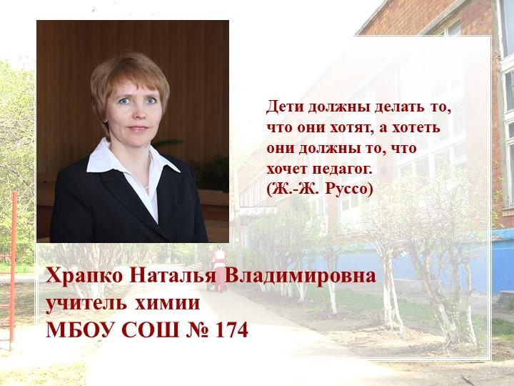 Храпко Наталья Владимировнаучитель химииМБОУ СОШ № 174Дети должны делать то...