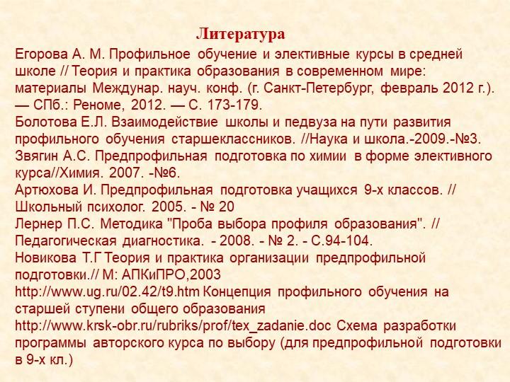 ЛитератураЕгорова А. М. Профильное обучение и элективные курсы в средней школ...