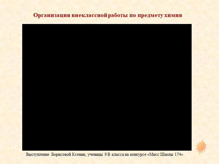 Выступление Борисовой Ксении, ученицы 9 В класса на конкурсе «Мисс Школы 174»...
