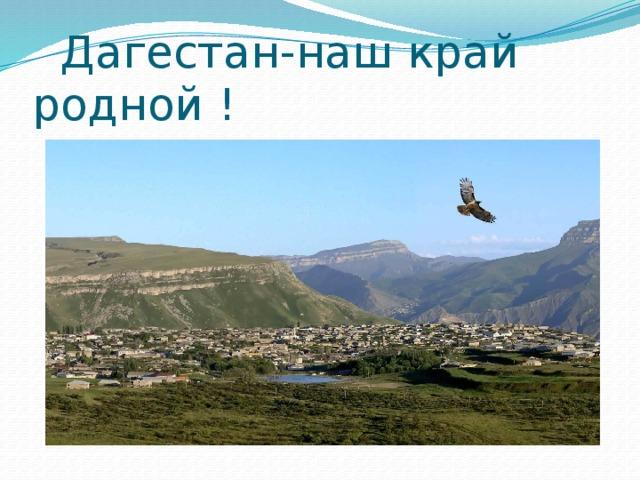Дагестан-наш край родной !