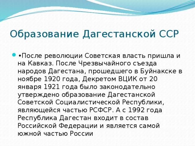 Образование Дагестанской ССР