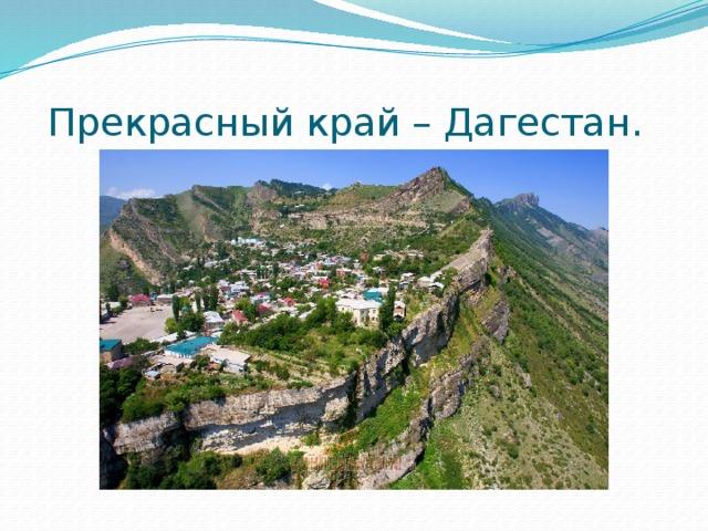 Прекрасный край – Дагестан.