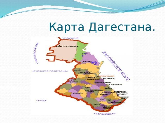 Карта Дагестана.