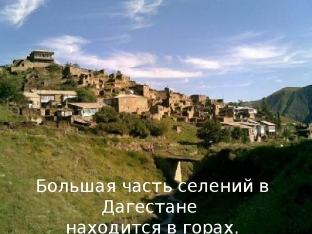 Большая часть селений в Дагестане находится в горах.