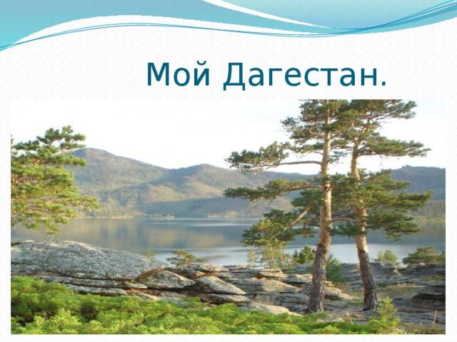 Мой Дагестан.