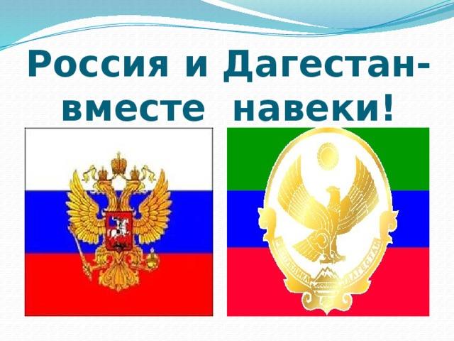Россия и Дагестан-вместе навеки!