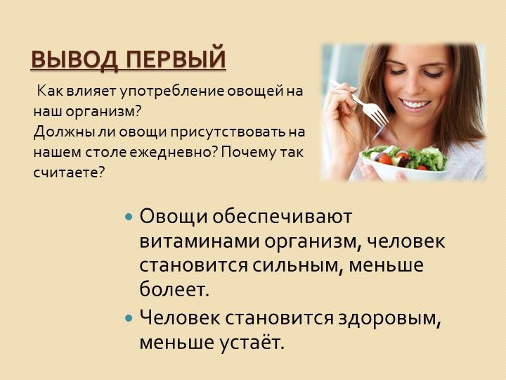 Вывод первый Как влияет употребление овощей на наш организм?Должны ли овощи...