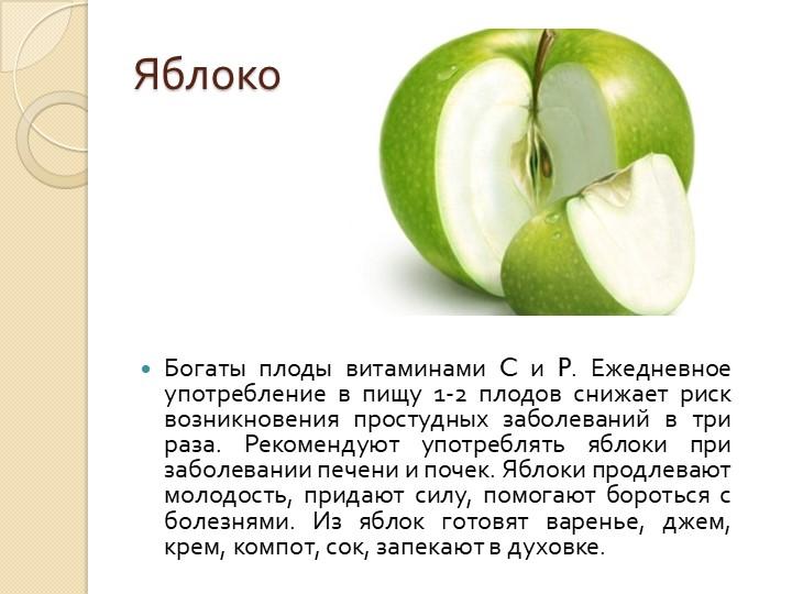 ЯблокоБогаты плоды витаминами C и P. Ежедневное употребление в пищу 1-2 плодо...
