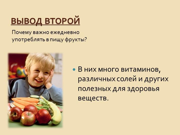 Вывод второйПочему важно ежедневно употреблять в пищу фрукты?В них много вит...
