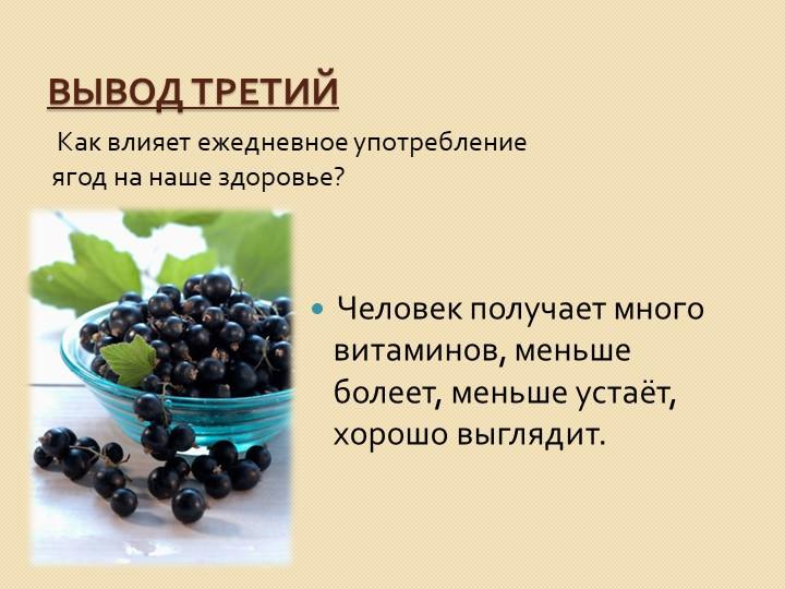 Вывод третий Как влияет ежедневное употребление ягод на наше здоровье? Челов...