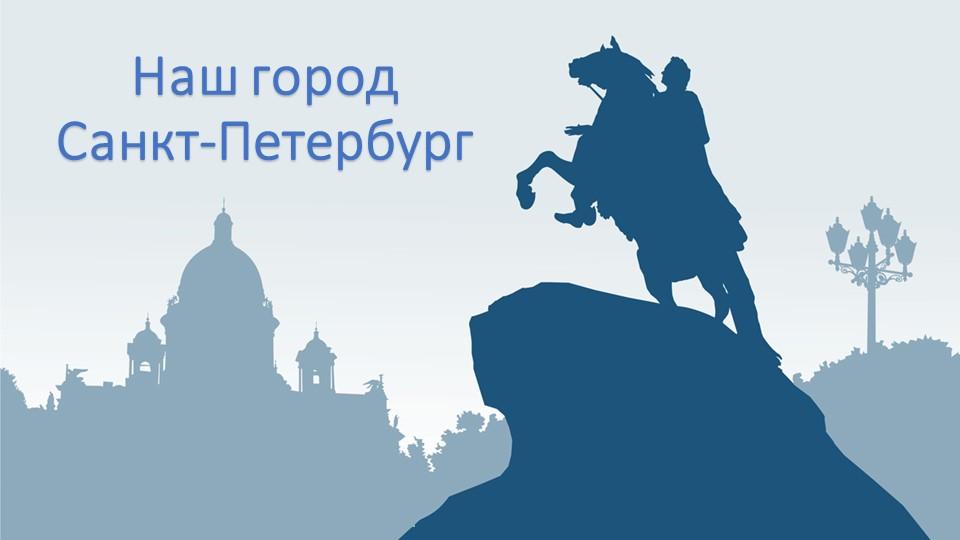 Наш городСанкт-Петербург