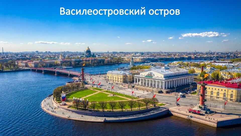 Василеостровский остров