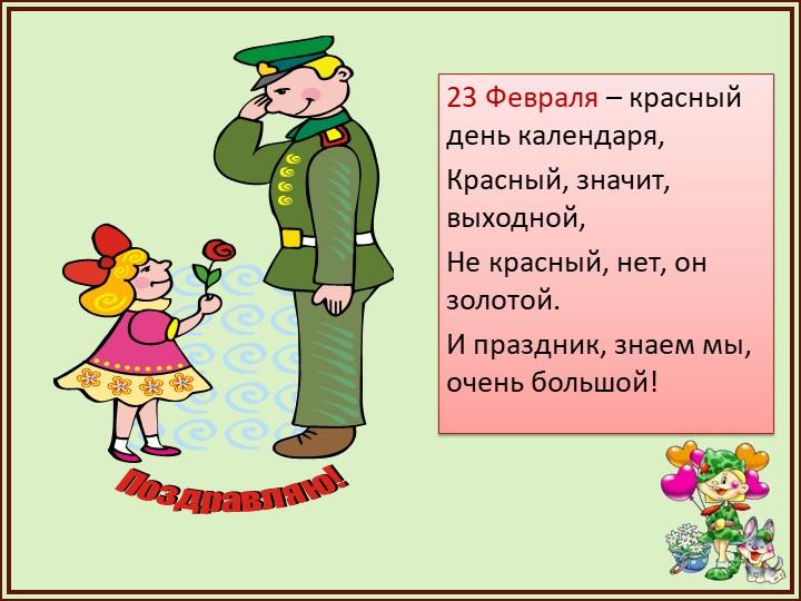 23 Февраля – красный день календаря,Красный, значит, выходной,Не красный, н...