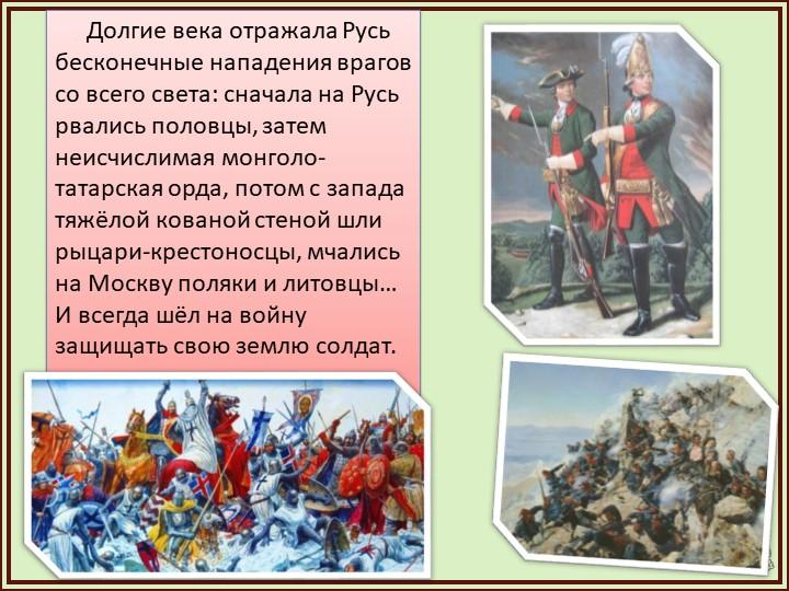 Долгие века отражала Русь бесконечные нападения врагов со всего света: сначал...