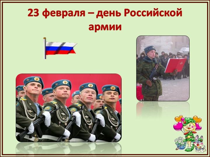 23 февраля – день Российской армии