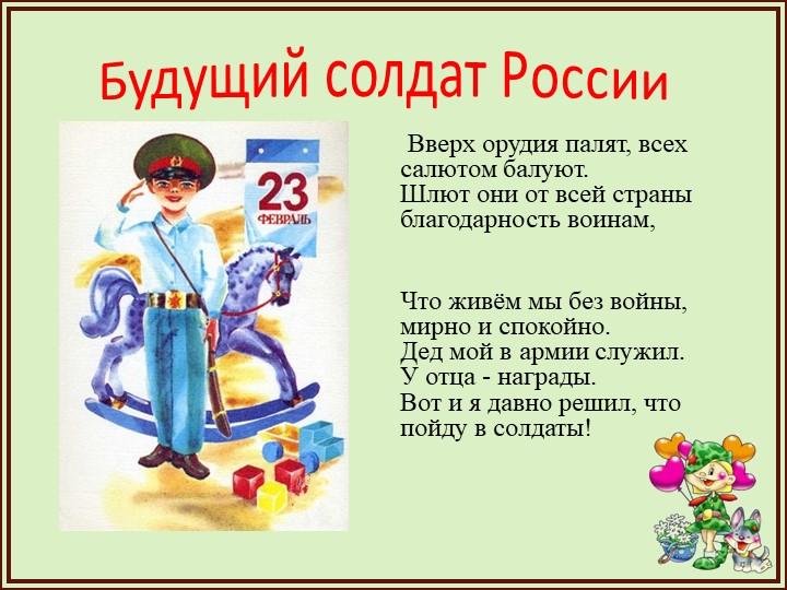 Будущий солдат России      Вверх орудия палят, всех салютом балуют.Шлют они...