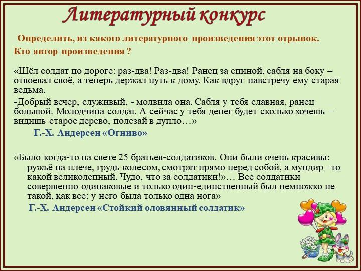 Литературный конкурс Определить, из какого литературного прои...