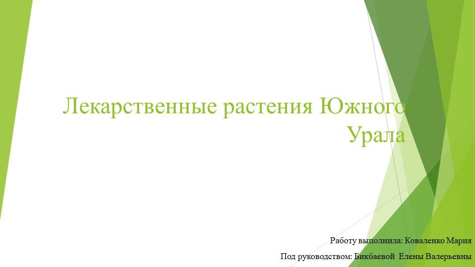 Лекарственные растения Южного УралаРаботу выполнила: Коваленко Мария Под рук...