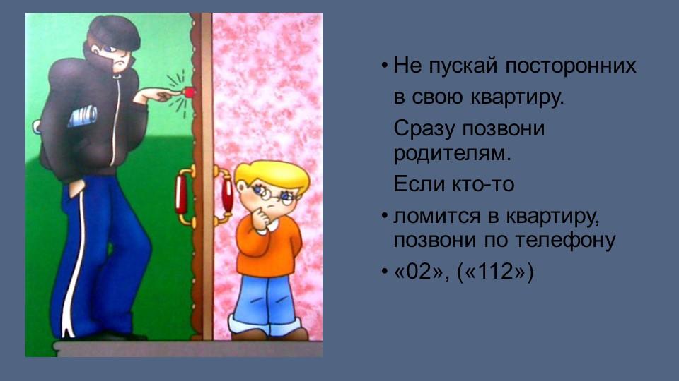 Не пускай посторонних   в свою квартиру.  Сразу позвони  родителям.  Если...