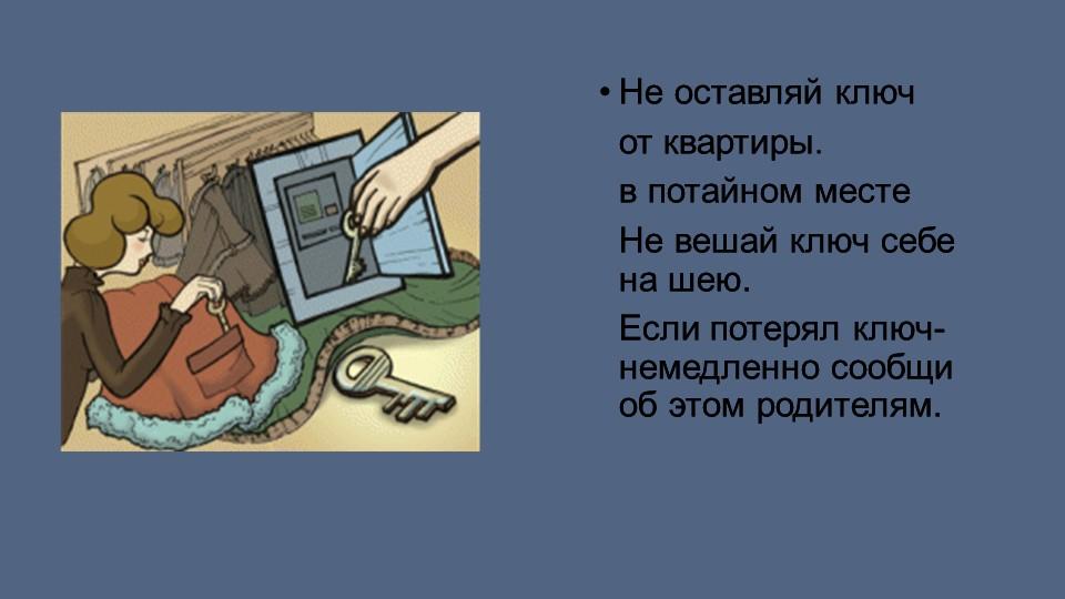 Не оставляй ключ   от квартиры   в потайном месте  Не вешай ключ себе на ш...