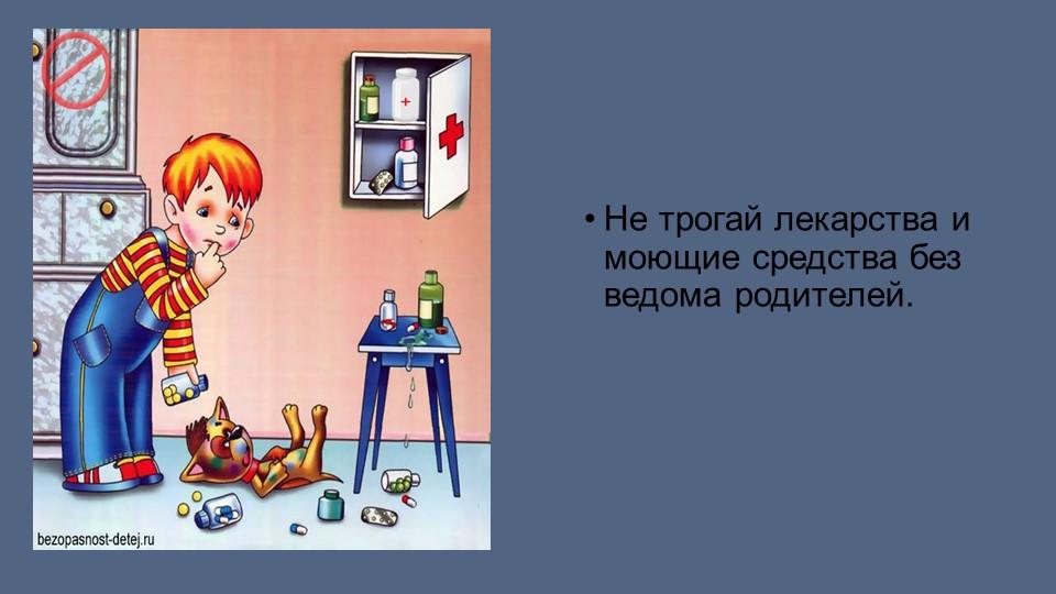 Не трогай лекарства и моющие средства без ведома родителей.