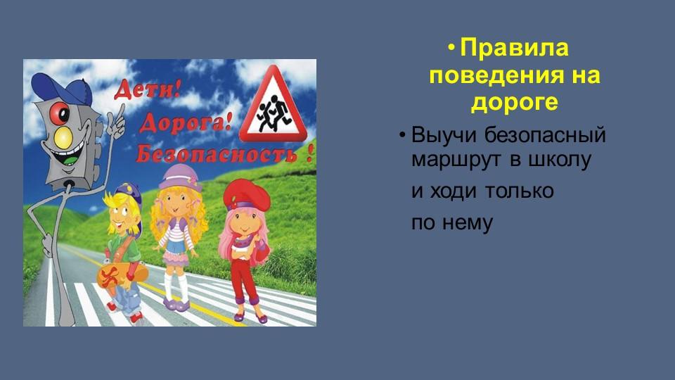 Правила поведения на дорогеВыучи безопасный маршрут в школу  и ходи только...