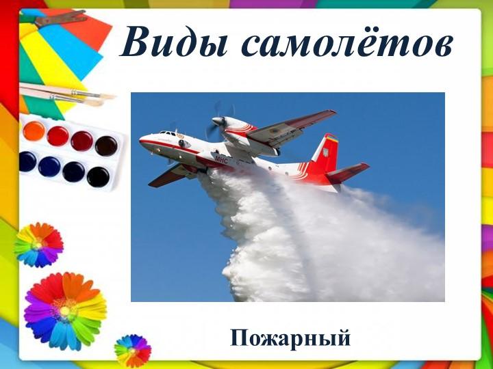 Виды самолётовПожарный