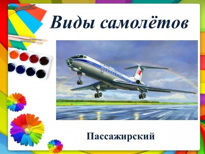 Виды самолётовПассажирский