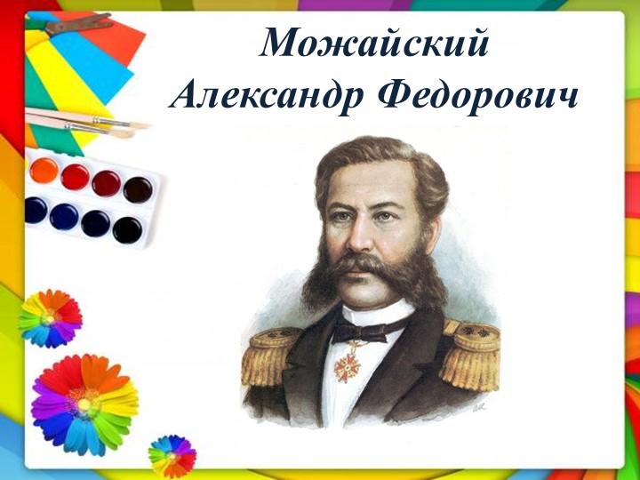 МожайскийАлександр Федорович