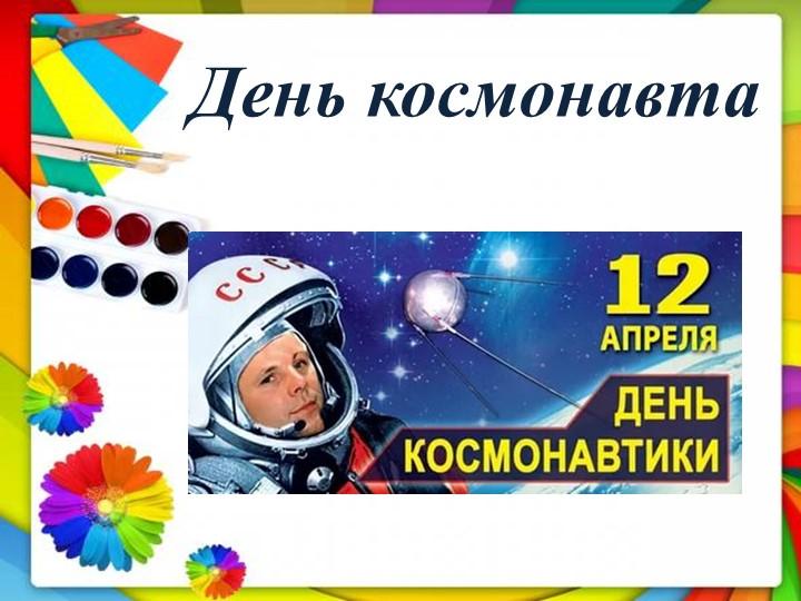 День космонавта