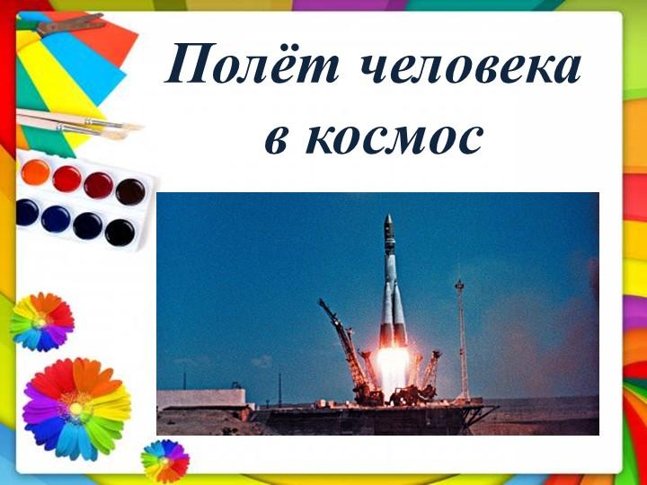 Полёт человека в космос