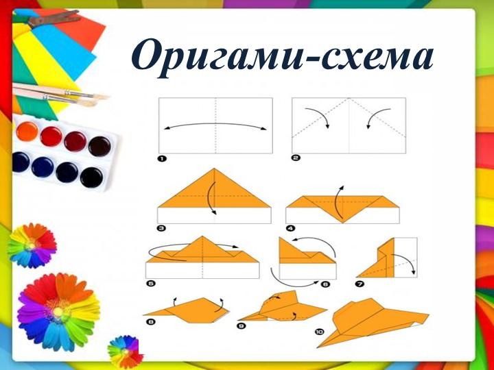 Оригами-схема