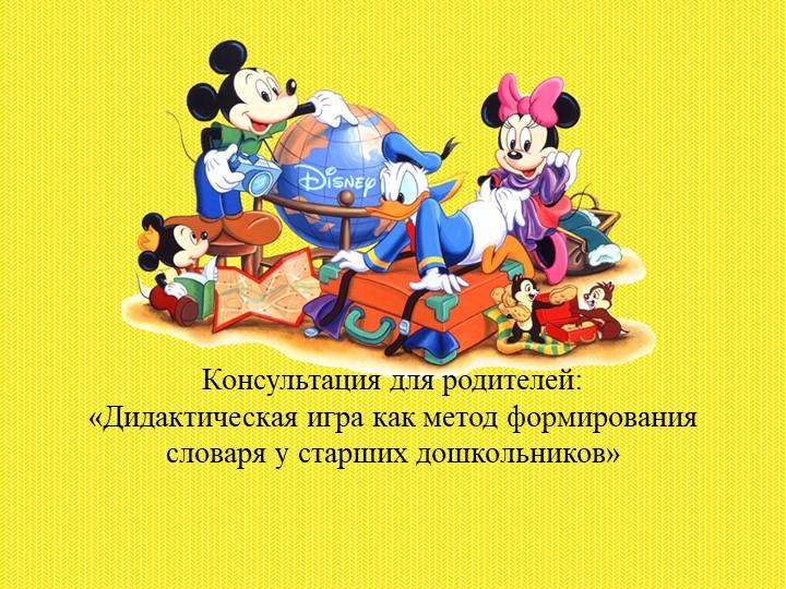 Консультация для родителей:«Дидактическая игра как метод формирования словар...