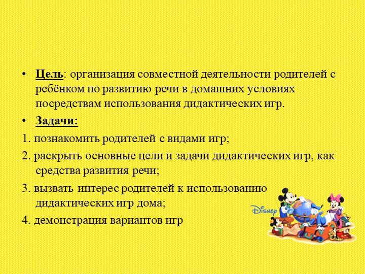 Цель: организация совместной деятельности родителей с ребёнком по развитию ре...