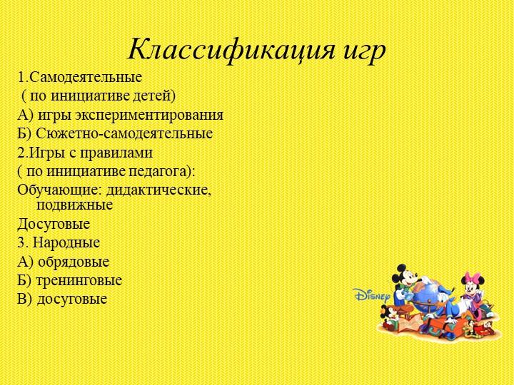 Классификация игр1.Самодеятельные ( по инициативе детей)А) игры эксперимент...