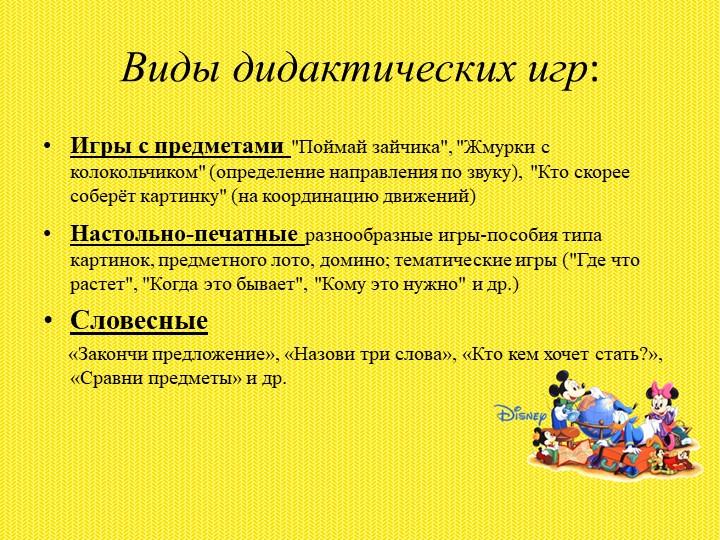 """Виды дидактических игр:Игры с предметами """"Поймай зайчика"""", """"Жмурки с колоколь..."""