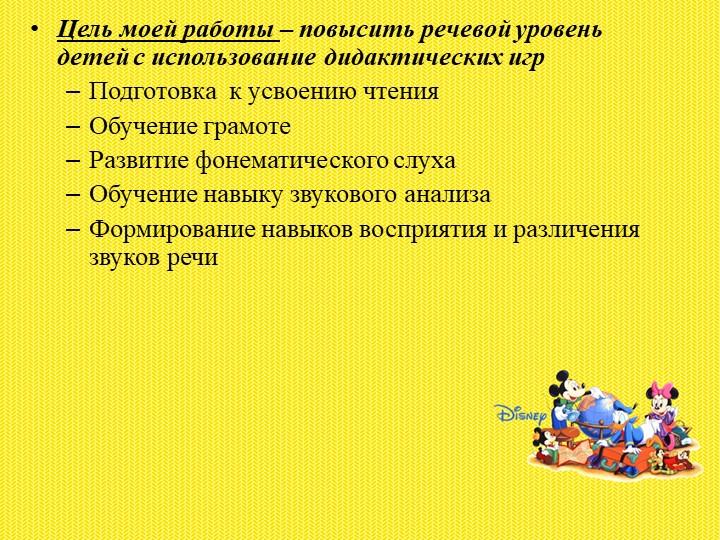 Цель моей работы – повысить речевой уровень детей с использование дидактическ...