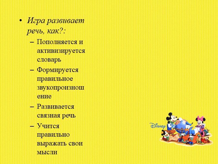 Игра развивает речь, как?:Пополняется и активизируется словарьФормируется п...